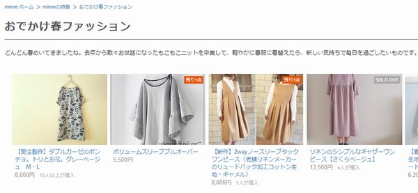 2018 3 ミンネ お出かけファッション