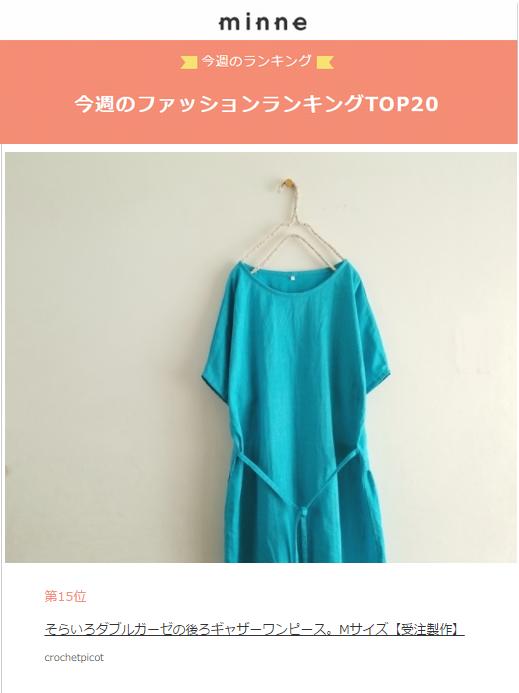 ミンネ 2017 5 8 ファッションランキング 15位